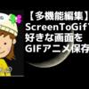 【多機能編集】ScreenToGifで好きな画面をGIFアニメ保存しよう!