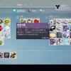 【Destiny2】ストライクに固有の報酬や特有のクエストの追加を示唆?