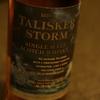 『タリスカー ストーム』スカイ島の嵐を表現した一本。