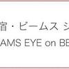 『別府八湯温泉道』期間限定スタンプ@新宿BEAMS編、チャンスは11月中の9日間だけ!
