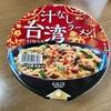 【日本製】台湾汁なしラーメン(カルディコーヒーファーム)