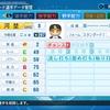 河埜敬幸(南海)【パワプロ2021・パワナンバー】