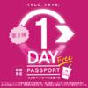『イオンシネマ』の『ワンデーフリーパスポート』で『ひとり映画の日』!?