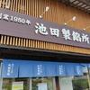 【神戸市西区】池田製餡所のおはぎ、最高です!!!