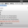Ubuntuのmozcが新元号に対応していた