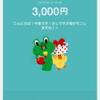 所持金ゼロからいきなり3,000円もらう体験。