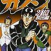 中間管理録トネガワ Agenda09 AnichU (2018/08/29) リアルタイム感想 #tonegawa_anime