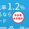 リクルートカードにデメリットなどない!還元率1、2%で発行だけで6000円でお得でしょ?