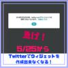 【2018年5月25から】Twitterでウィジェットの作成方法が変わる!