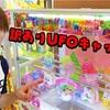 若者に大人気!正統派ユーチューバー『さとちん』の人気動画!