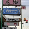 珈琲の店  太陽/岐阜県関市