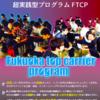 福岡で新たなプログラムを始めます!