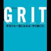 📓 ビジネストップが薦める本 「GRIT」 7.30