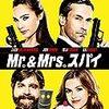 勘が鋭くなくてもタイトル見ればどんな映画か大体想像つく。/Mr.&Mrs.スパイ(2016)