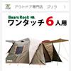 キャンプの準備♪