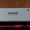 Anker PowerLine+が最強ケーブルすぎた!