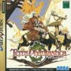 テラ ファンタスティカのゲームと攻略本 プレミアソフトランキング