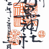 「常陸下館 七羽黒」の謎 〜下館 羽黒神社の御朱印
