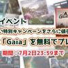 【1日限定イベント】6名様に『Gaia』を無料でプレゼント!「地形デザイン新人セット」が気になっている方へさらに値引きのチャンス!  <<まとめ買い特別キャンペーンは7月3日まで>>