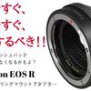 Canon EOS Rを買うなら、コントロールリングマウントアダプターは早めに確保するべし!!