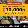資産公開(2019.11)3週目