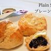 プレーンスコーンの作り方|How to make Plain Scones