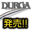 【O.S.P】圧倒的な飛距離を実現した小型ミノー「ドゥルガ 73SP」発売!