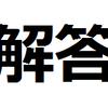 【ゴールデン迷路】5月上旬の解答
