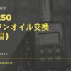 KLX250エンジンオイル交換(1回目)
