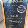2017/03/18の朝食【沖縄】