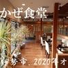 【2020年オープン】しまかぜ食堂 伊勢店に行ってきた!