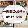 【8/11~8/14】一週間のお弁当まとめ!