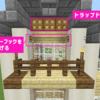 第5回 【白いモダンハウス】外装編