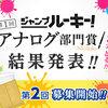 「第1回ジャンプルーキー! アナログ部門賞」結果発表&第2回応募受付開始!!