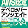 【登壇】AWS認定 デベロッパーアソシエイトの試験に出るかもなデモ見せあいっこ(ヤマムギvol.12)で登壇した話