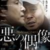 「悪の偶像」(2019)バックグラウンドの国内事情に、粘っこい韓国ドラマのエネルギーを見た!
