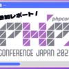 PHP カンファレンス 2021【参加レポート】