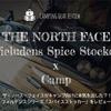 【レビュー】ザ・ノース・フェイスがキャンプ向けに本気を出した?!フィルデンスシリーズ「スパイスストッカー」