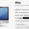 MacでDTMをやる場合どのMacを選ぶのが良いのか【最新版】