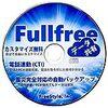 Fullfree新しいパソコンへデータ移行