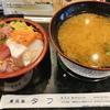 あざみ野【廻鮮寿司処タフ】タフ丼 ¥730(税別)+ご飯大盛 ¥100(税別)