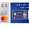 イオンカードと楽天カードは併用するお得な方法は?使い分け方を8選でまとめ!