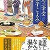 #091 江戸の和菓子屋だなんてテーマが完璧すぎる