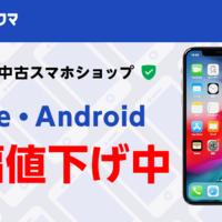 iPhone・Android大幅値下げ中!【ラクマ公式中古スマホショップ】