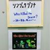 アナザーストーリーという新機軸!【リピーター公演】ぺよん潤のマーダーミステリー 『Who killed the brave? 〜 誰が勇者を殺したか?〜』の感想