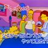 シーズン8、第13話「シェリー・ボビンズがやって来た!?:Simpsoncalifragilisticexpiala(Annoyed Grunt)cious」