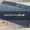 ASUS ROG Phone 開封の議!【ASUS】【ROG Phone】