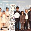 『万引き家族』興行収入の最新は? 是枝裕和監督のカンヌ受賞作
