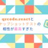 qrcode.react とスナップショットテストの相性が最高すぎた
