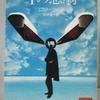 エラリー・クイーン「Yの悲劇」(講談社文庫)-1